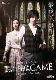 明治怪盗GAME ~新時代奇譚~
