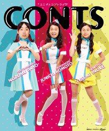 ユニットコントライブ「CONTS」in仙台