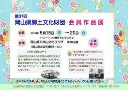 第37回 岡山県郷土文化財団 会員作品展