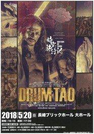DRUM TAO~時空旅行記~