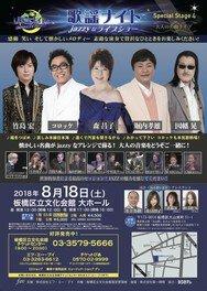 歌謡ナイトjazzyなライブショー Special Stage4
