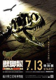 獣脚類 鳥に進化した肉食恐竜たち