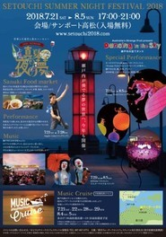 SETOUCHI SUMMER NIGHT FESTIVAL 2018