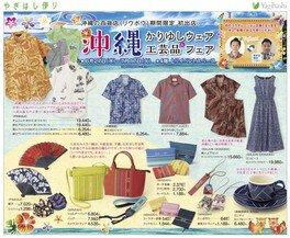沖縄かりゆしウェア&工芸品フェア