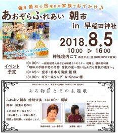 あおぞらふれあい朝市in早稲田神社(8月)