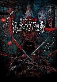 東京タワーの赤い鎖~怨念の地下屋敷~