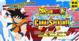 映画『ドラゴンボール超 ブロリー』公開記念 ドラゴンボール超 キャナル・スプラッシュ!!