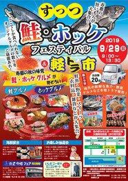 すっつ鮭・ホッケフェスティバル&軽トラ市