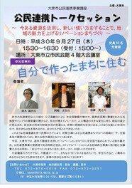 公民連携トークセッション!!!