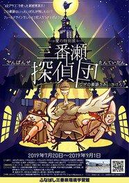 夏の特別展「三番瀬探偵団 -なぞの痕跡(しるし)をおいかけろ!-」