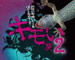 キモい展2(梅田ロフト)