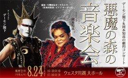 デーモン閣下&岡本知高の劇的コンサート 悪魔の森の音楽界
