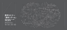 数学セミナー 数学×ゲーム ~世界の石取りゲームの背後に潜む謎~