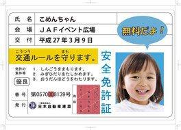子供安全免許証コーナー&サービスカーと記念撮影(JAF)