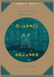 木津川市リアル謎解きゲーム2019秋「古のみやことふたごのなみだ」