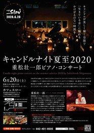 キャンドルナイト夏至2020 重松壮一郎ピアノ・コンサート
