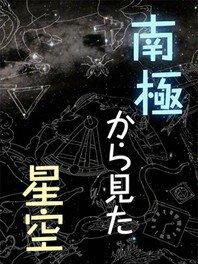 宗像ユリックスプラネタリウム おとな向け「南極から見た星空」