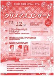 第11回クリスマスコンサート