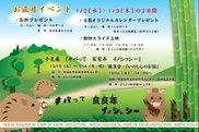 のいち動物公園 お正月イベント