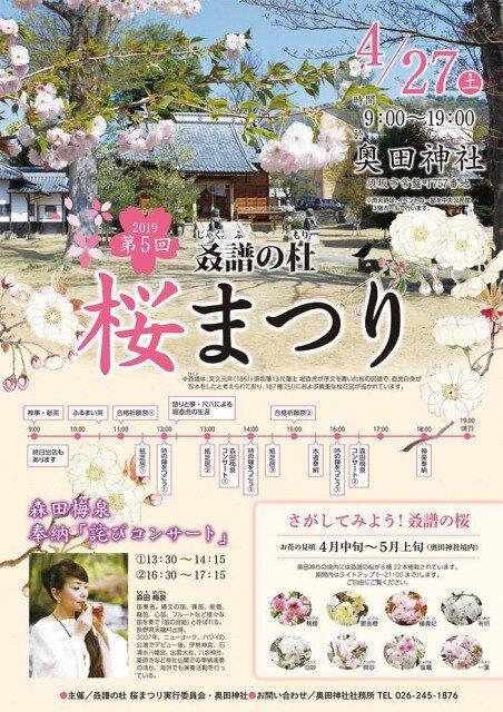 信州須坂 2019 第5回じゃく譜の杜 桜まつり