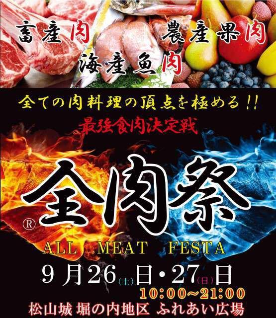 第1回 全肉祭in松山城<中止となりました>