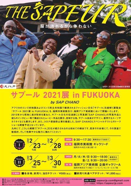 サプール2021展 in FUKUOKA -Season2-