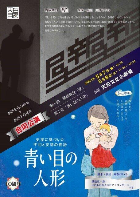 劇団そらのゆめ×劇団天白月夜 合同公演