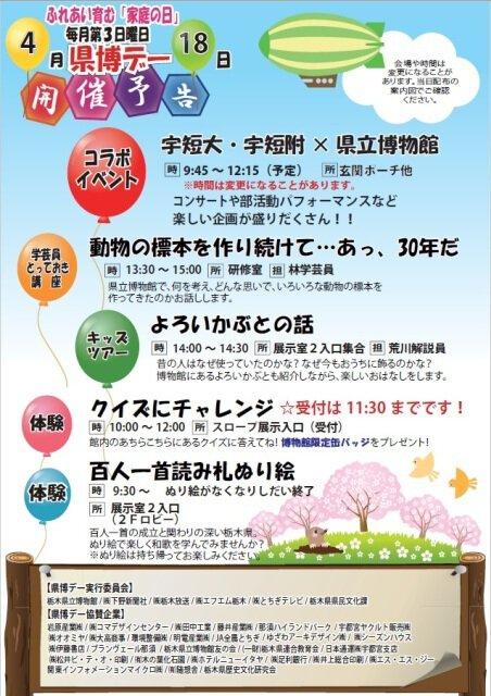 家庭の日コラボイベント・4月県博(けんぱく)デー