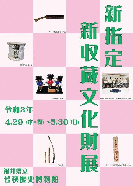 新指定・新収蔵文化財展