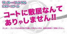 レキスポ サッカー・フットサル~ビギナースクール~(5月)