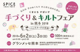 くまにち すぱいす 手づくり&キルトフェアin熊本2018