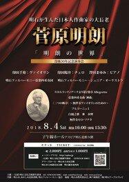 菅原明朗没後30年記念演奏会「明朗の世界」