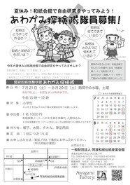 あわがみ探検隊2018