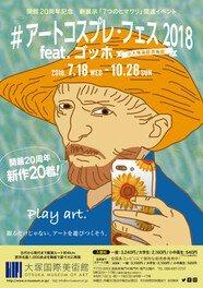 #アートコスプレ・フェス2018 feat.ゴッホ @大塚国際美術館
