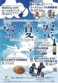 開港25周年記念 空夏祭