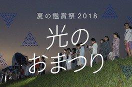 夏の鑑賞祭2018「光のおまつり」