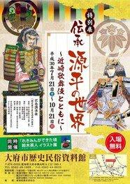 特別展「伝承 源平の世界~近崎歌舞伎とともに~」