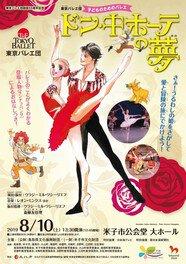 東京バレエ団 子どものためのバレエ「ドン・キホーテの夢」