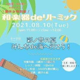 和楽器deリトミック・おおみや(8月)