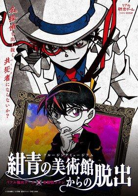 リアル脱出ゲーム×名探偵コナン「紺青の美術館からの脱出」石川公演