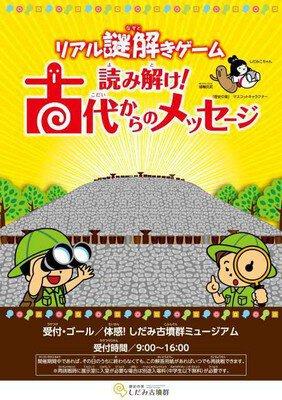 しだみ古墳群×リアル謎解きゲーム ~読み解け!古代からのメッセージ~
