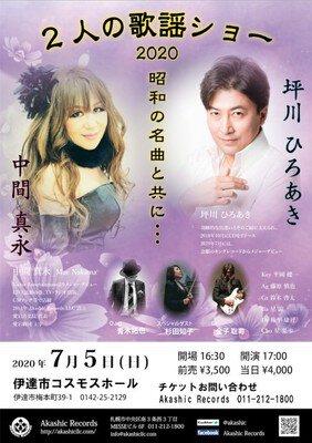2人の歌謡ショー 2020 〜昭和の名曲と共に