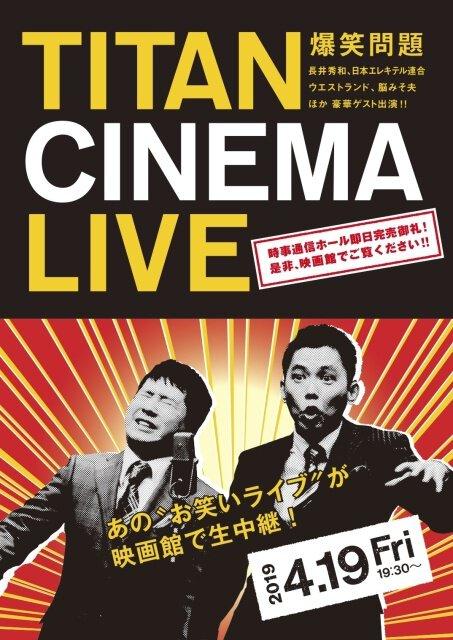 爆笑問題withタイタンシネマライブ(北海道)