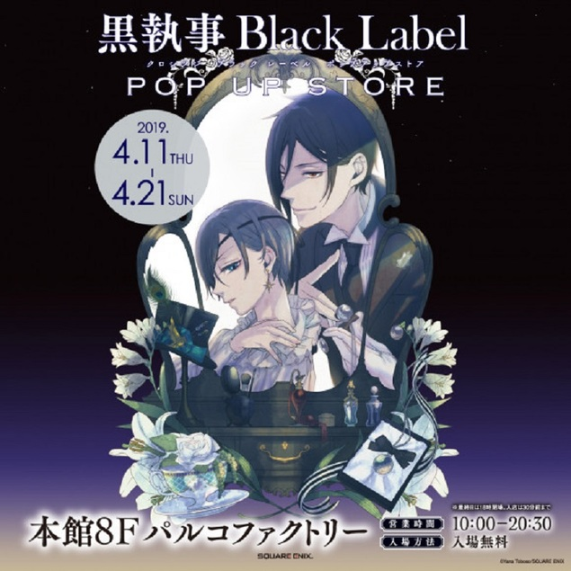 黒執事 Black Label POP UP STORE