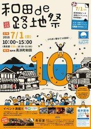 第10回 和田de路地祭