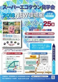 2018NEW環境展×スーパーエコタウン見学会
