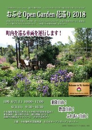 おぶせ Open Garden 花巡り 2018