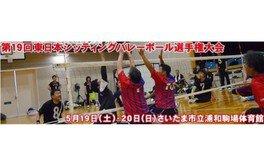 第19回東日本シッティングバレーボール選手権大会