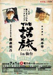 次長課長・河本&オリエンタルラジオ・藤森 THE話旅in仙台
