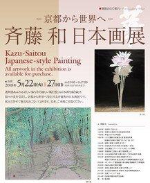 -京都から世界へ- 斉藤和 日本画展